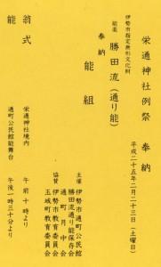 栄通神社例祭奉納の能組(概要)