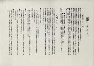 栄通神社例祭奉納で配布された資料「『能』をみる。」