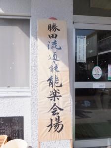 通町公民館(伊勢市通町)