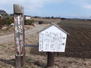 中堤の標識と説明板(伊勢市一色町と通町の境界)
