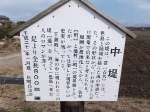 中堤の説明板(伊勢市一色町と通町の境界)
