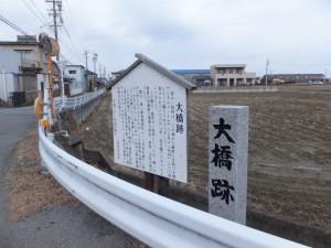 大橋跡の説明板と石柱(伊勢市一色町)