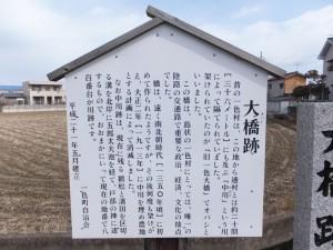 大橋跡の説明板(伊勢市一色町)