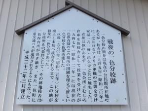 戦後の一色分校跡の説明板(伊勢市一色町)