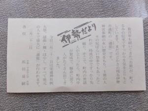 通町能楽(伊勢だより - 赤福)