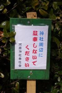 「神社周辺に 駐車しないでください」(河原神社奉仕会)
