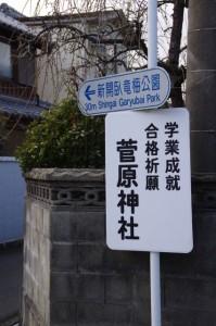 新開臥龍梅公園と菅原神社の案内板(御薗町新開)