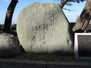 芭蕉の句碑(二見浦)