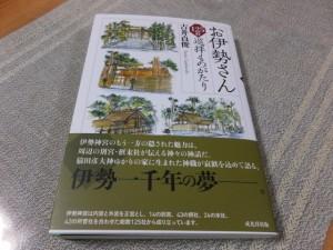 お伊勢さん125社巡拝ものがたり(吉井貞俊 著)