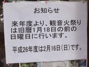 平成26年の観音火祭りの予告(太江寺)
