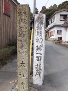 太江寺の寺標(二見町江)