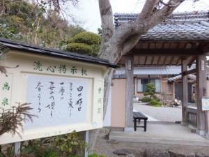 高泉庵(二見町江)
