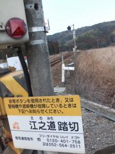 JR参宮線 江之道(えのみち)踏切