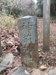神前神社の社標