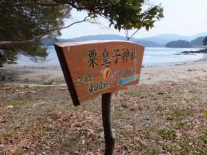 粟皇子神社付近の案内板