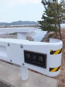 深浦橋(二見町松下)