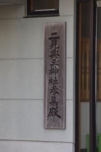 二見興玉神社参集殿
