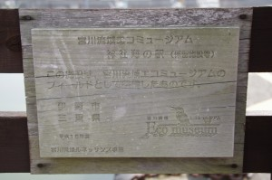 宮川流域エコミュージアム 神社 海の駅(係留施設等)の看板