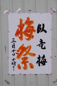 梅まつり(新開臥龍梅公園)のポスター
