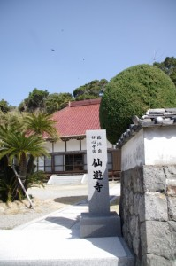 仙遊寺(志摩市大王町)