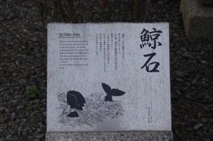 鯨石の説明板(波切神社)