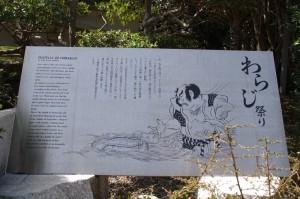 わらじ祭りの説明板(波切神社)
