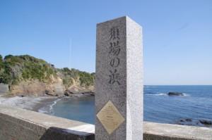 「須場の浜」の標石(志摩市大王町)