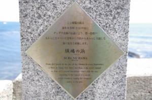 「須場の浜」の説明板(志摩市大王町)