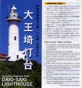 大王埼灯台のパンフレット