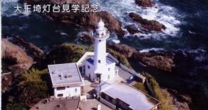 大王埼灯台見学記念チケット
