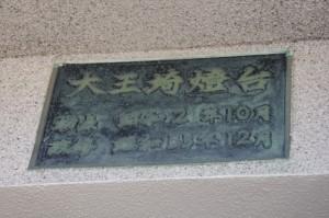 初点と改修を記すプレート(大王埼灯台)