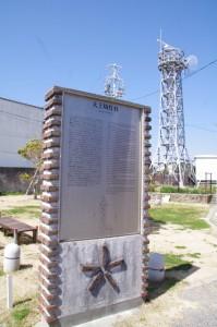 大王埼灯台の説明板