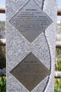 【波切九鬼城址】、【絵かきの町】宣言の説明板(八幡さん公園)