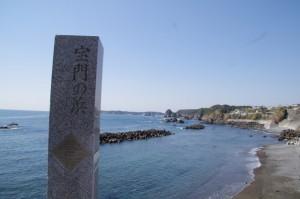 「宝門の浜」の標石(志摩市大台町)