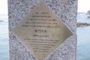 「宝門の浜」の説明板(志摩市大台町)