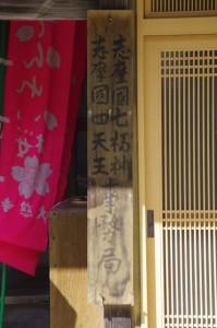 志摩國七幅神、志摩國四天王事務局の看板(大慈寺)