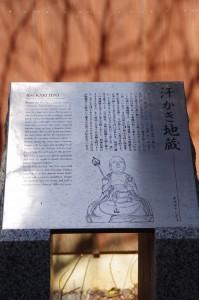 「汗かき地蔵」の説明板(志摩市大王町)