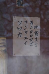 「思案地蔵尊」に貼られた地蔵真言(志摩市大王町)