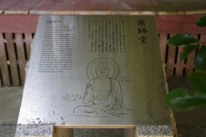 「薬師堂」の説明板(志摩市大王町)