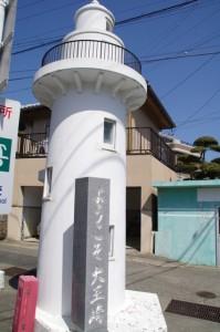 「ようこそ大王崎」の歓迎石柱と灯台