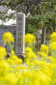 横山石神神社の社標(志摩市阿児町)