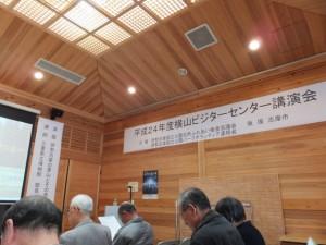 平成24年度横山ビジターセンター講演会