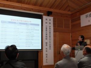 三重県立博物館 館長 布谷知夫さんによる講演(横山ビジターセンター)