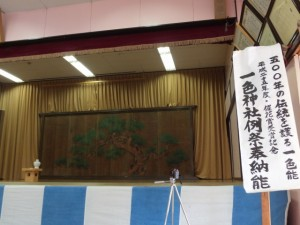 一色神社例祭奉納能(一色能)