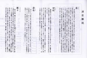一色神社例祭奉納能(一色能)の演目説明