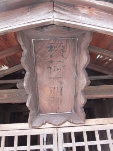 等観寺(伊勢市八日市場町)