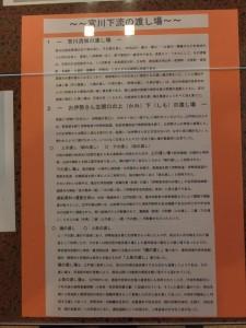 企画展「懐古 宮川水運」(山田奉行所記念館)
