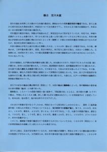 企画展「懐古 宮川水運」の資料(山田奉行所記念館)
