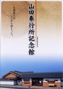 山田奉行所記念館(伊勢市御薗町)のパンフレット