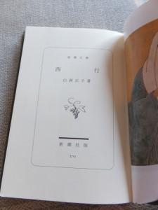 西行 白洲正子著(新潮文庫)